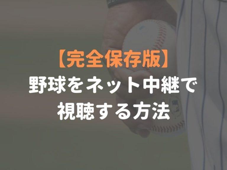 プロ野球・海外(MLB)をネット中継で視聴する方法 無料や有料の動画配信を徹底比較!メジャリーグもあり