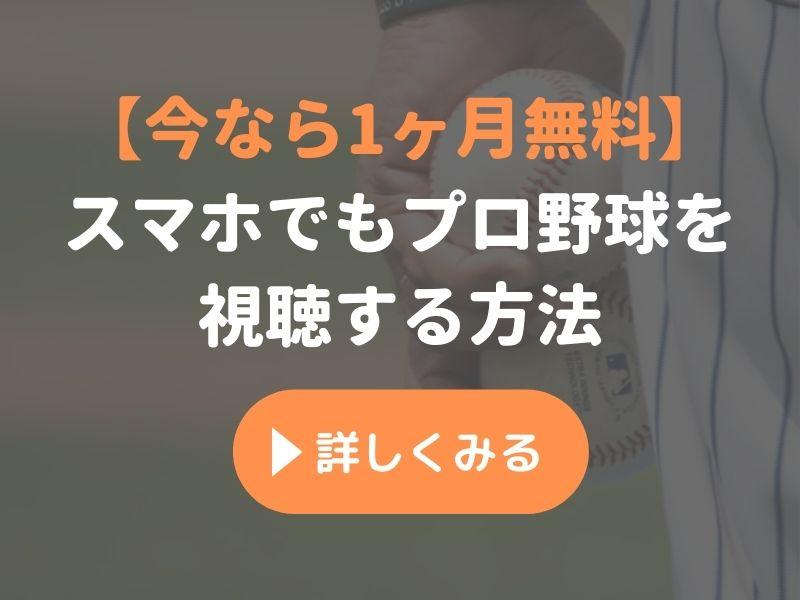 プロ野球・海外(MLB)をネット中継で視聴する方法|無料や有料の動画配信を徹底比較!メジャリーグもあり